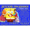 Детские праздники. Ростовые куклы. Кукольные спектакли. ростовые куклы.