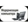 Ремонт,   диагностика ,   модернизация  компьютера Николаев